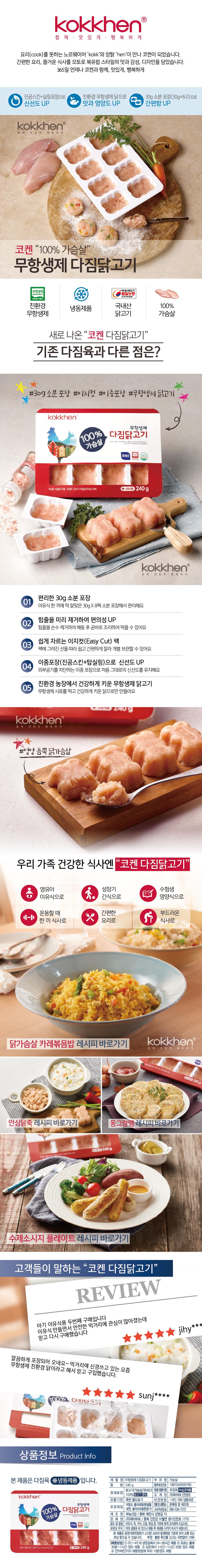 코켄_다짐육_가슴살
