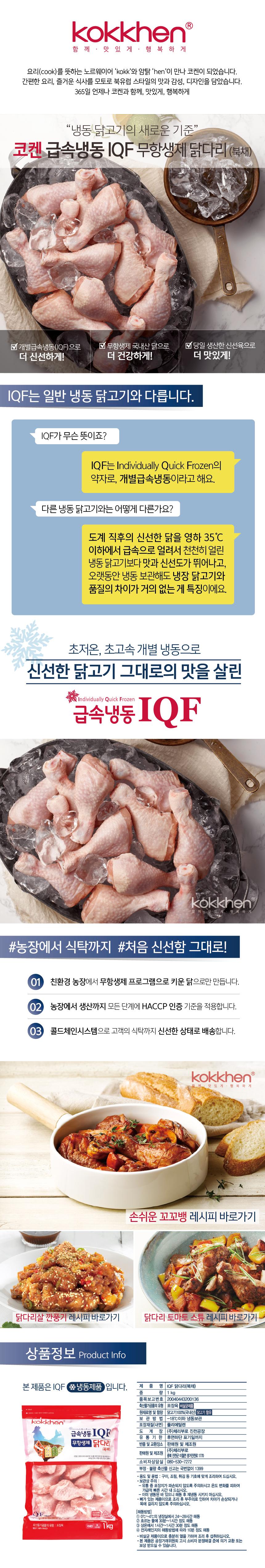 코켄_IQF_닭다리