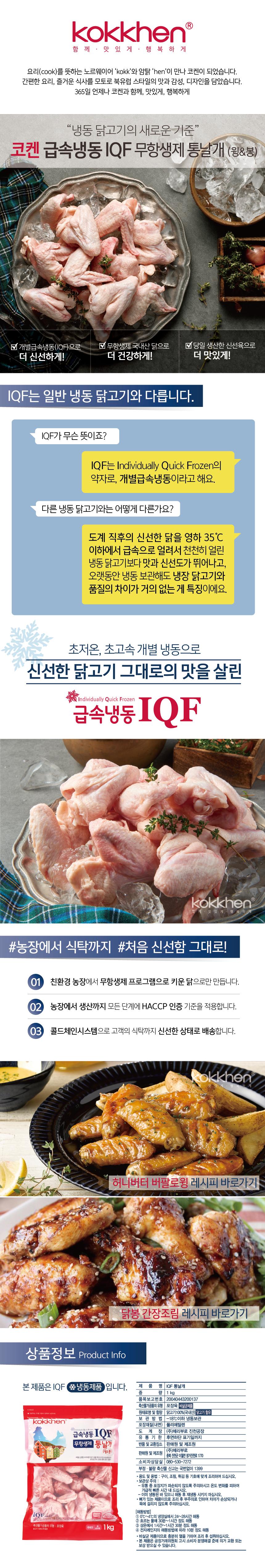 코켄_IQF_통날개
