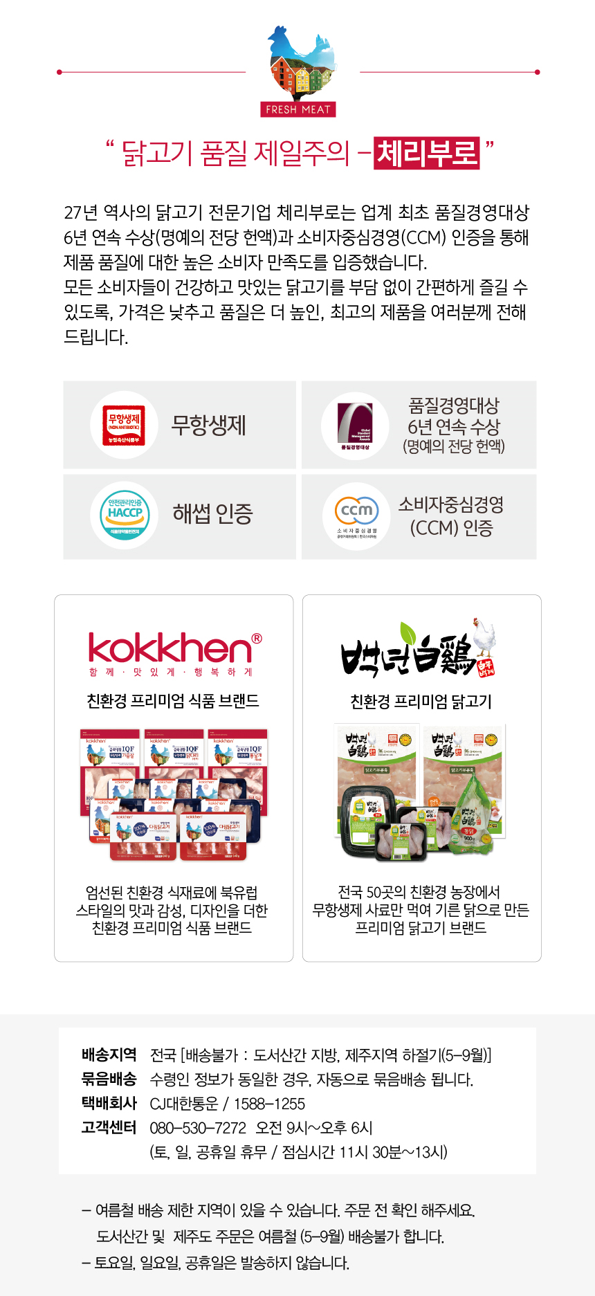 온라인_신선제품_배송정보